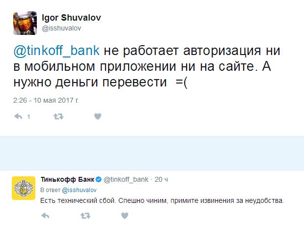 Технические неполадки Тинькофф Банк