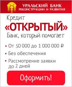 Взять кредит один миллион рублей