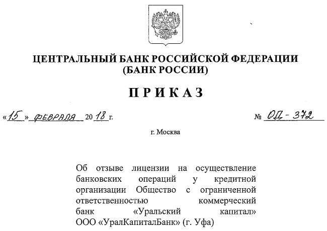 УралКапиталБанк Отзыв Лицензии