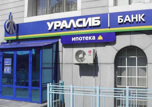 Проверка банка Уралсиб
