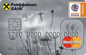 Моментальные кредитные карты райфайзен