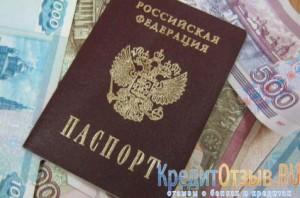 потерял паспорт взяли кредит