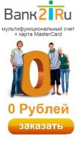 Кредитная карта заявка