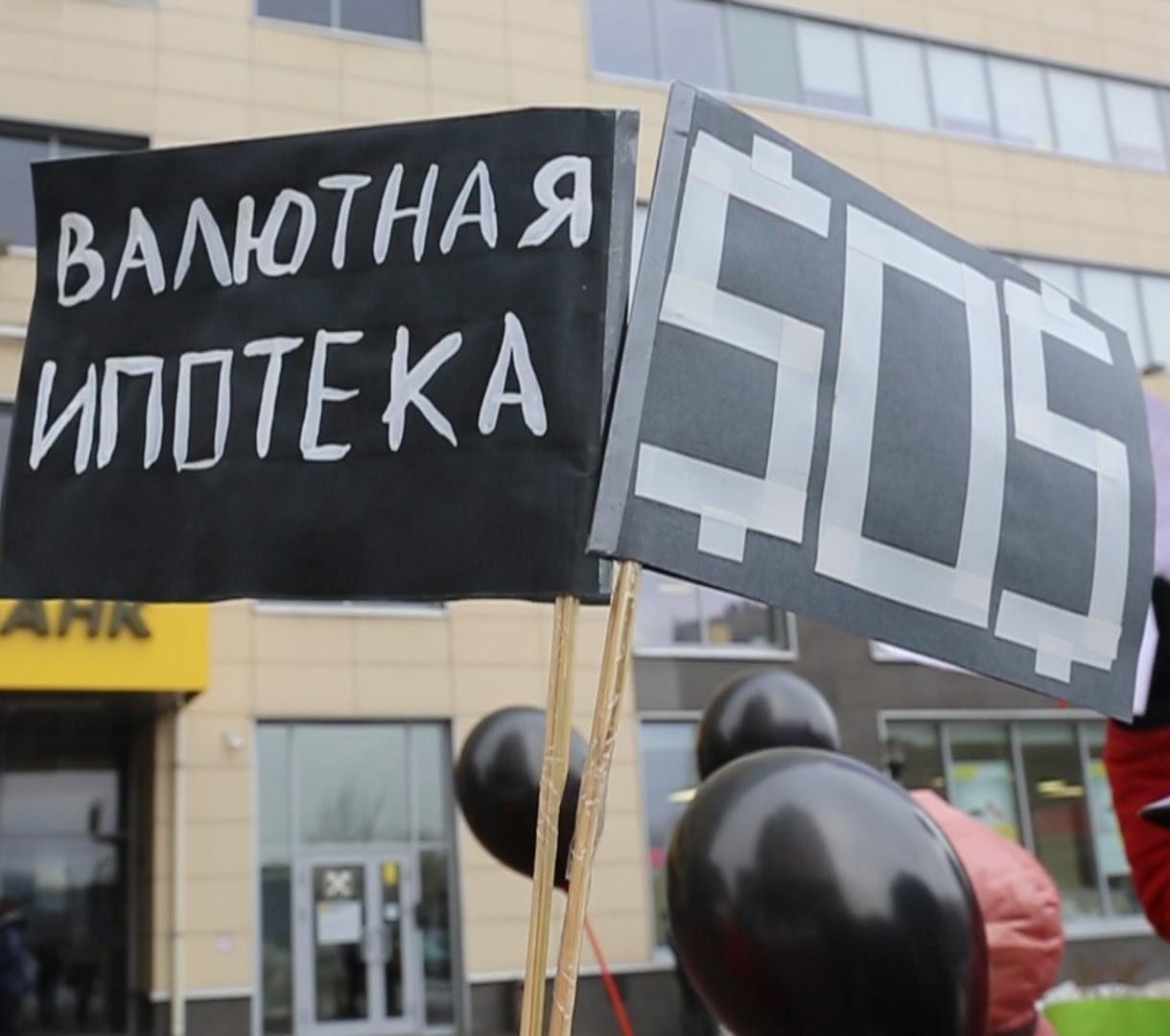 Валютная Ипотека Депутаты Законопроект