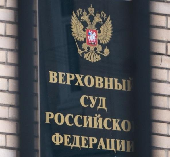 Верховный Суд Долг МФО