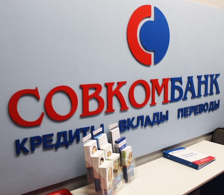 Вклады с плавающей ставкой Совкомбанк