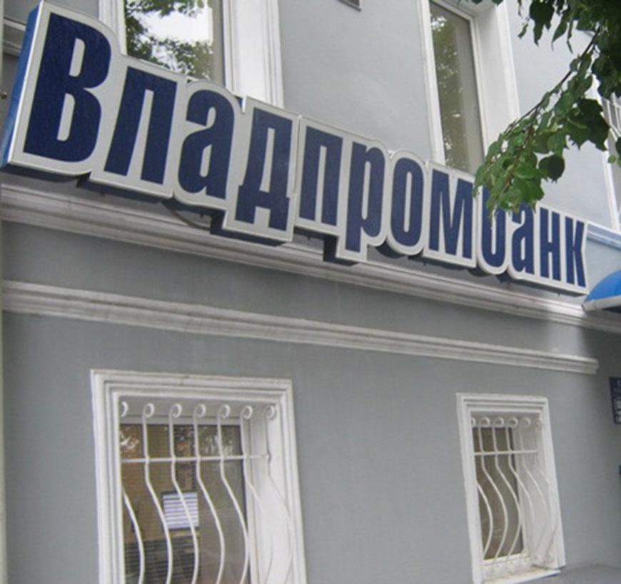 Владпромбанк отозвали лицензию
