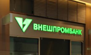 Проблемы в банке Внешпромбанк