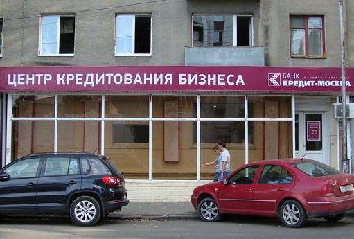 Кредит на бизнес Кредит Москва