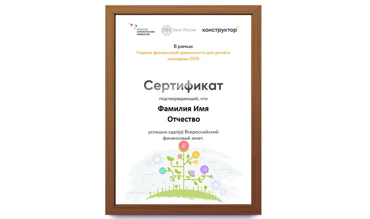 Всероссийский Финансовый Зачет 2018
