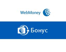 КэшБек WebMoney Bonus