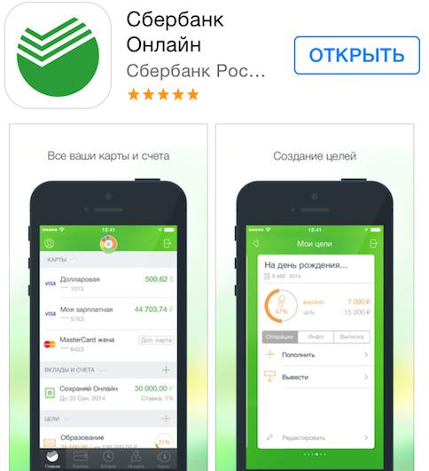 Сбербанк онлайн для смартфона