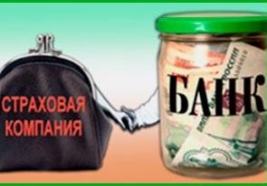 имеет ли право банк страховать жизнь
