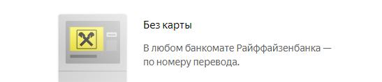 Вывести Яндекс Деньги Через Банкомат