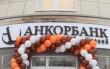 Проблемы Анкор Банк