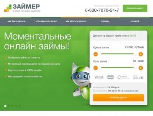 бот займер в вк 1 января 2020 года иван сергеевич взял в банке 1 млн рублей в кредит
