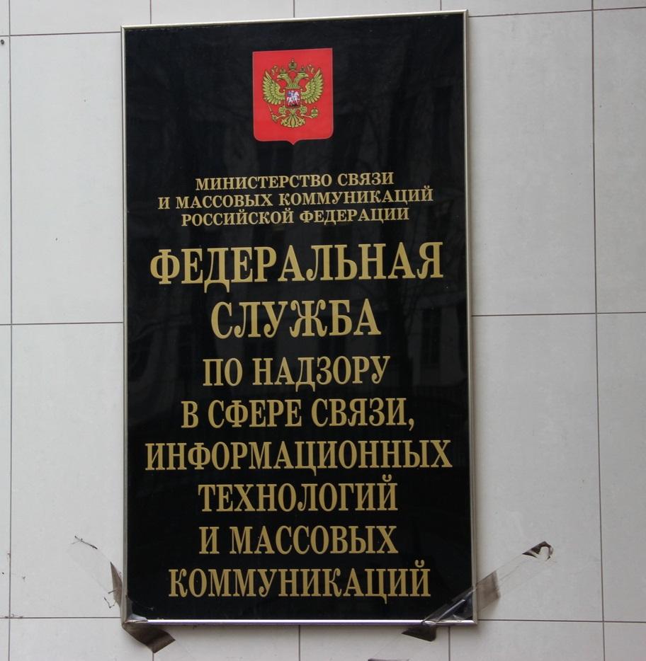 Коллекторы Роскомнадзор